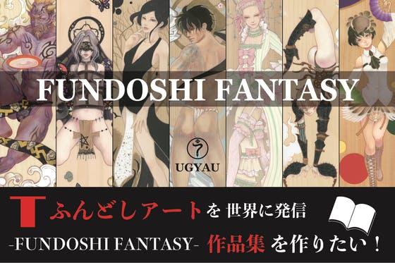 ふんどしアートを世界に発信-FUNDOSHI FANTASY-作品集を作りたい!