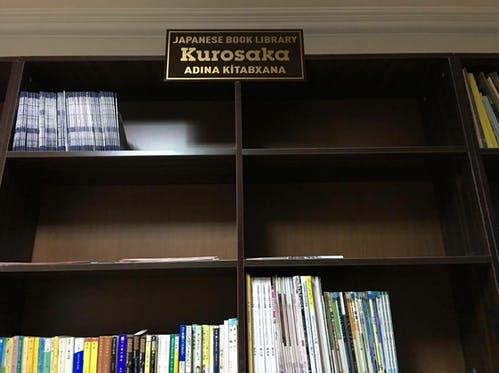 アゼルバイジャン共和国へ日本語書籍を送る黒坂図書館プロジェクト