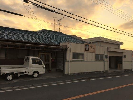 和泉から世界へ!畳屋と福祉活動家が贈る!日本を感じられるゲストハウスを作りたい。