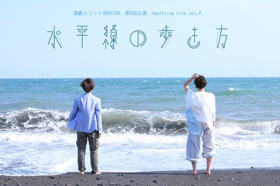 静岡で唯一!女流演劇ユニットHORIZONの挑戦  第9回公演「水平線の歩き方」