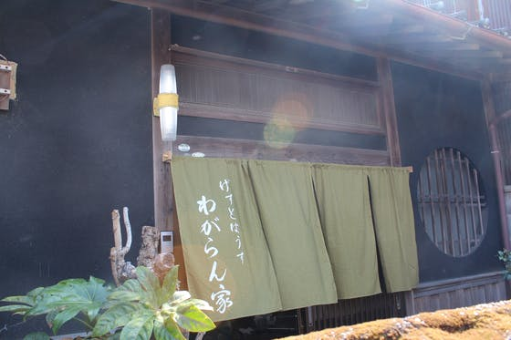 ~ゲストハウスを通じた世界遺産の町熊野再生プロジェクト~
