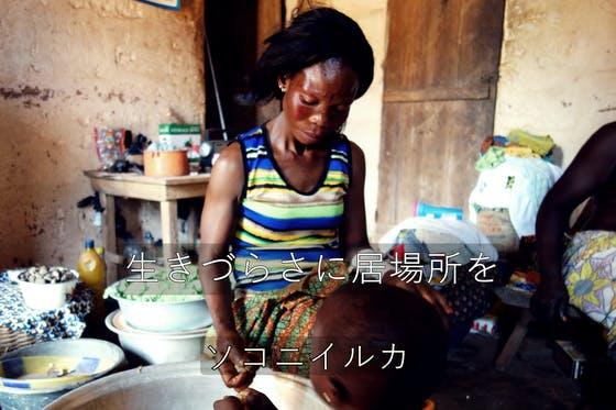 暴力を受けた女性のための宿泊所と職業訓練のための店舗をアフリカに作りたい