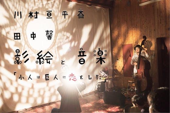 影絵師・川村亘平斎と音楽家・田中馨の新しき物語のカタチ 初のDVD化プロジェクト