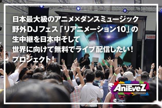 日本最大級のアニメ×ダンス野外DJフェス リアニメーション10の生中継を無料配信