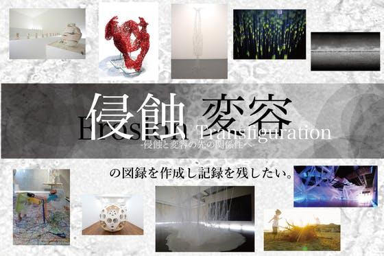 展示会「Erosion/Transfiguration」の図録を作成したい - CAMPFIRE ...