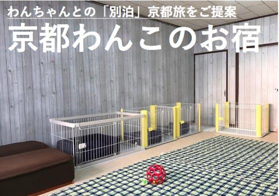 外出OKなわんこ宿を作り愛犬との「別泊」京都旅を提案したい!
