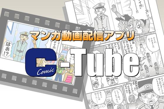 マンガ動画配信アプリ、ComicTubeを作りたい!