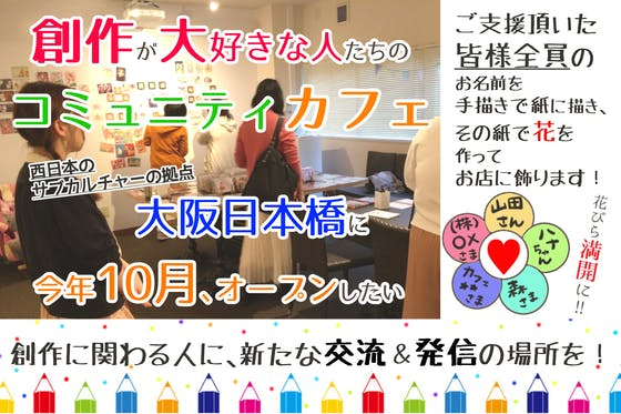 イラスト雑貨好き大集合新たな交流発信の場所今年10月大阪日本橋