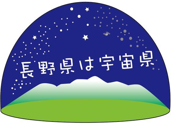 「長野県は宇宙県」サマー・スタンプラリー・イベントを実施したい!