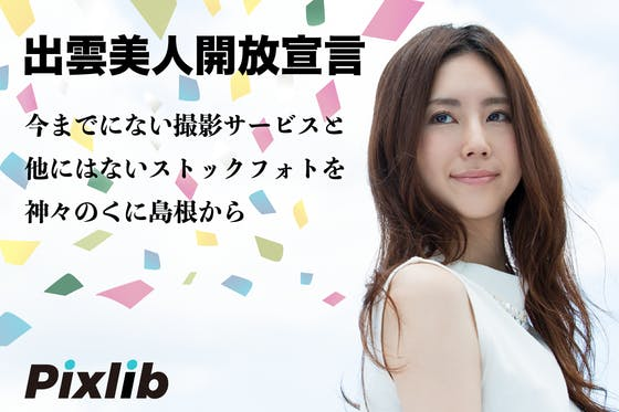 【PixLib】日本一存在感の薄い島根県から他にはない写真素材と撮影サービスを!