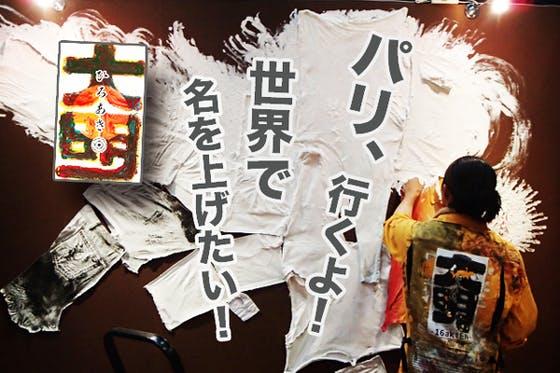 どうなる?!日本の若手注目アーティスト【大明◎】のパリ進出を応援してください!!
