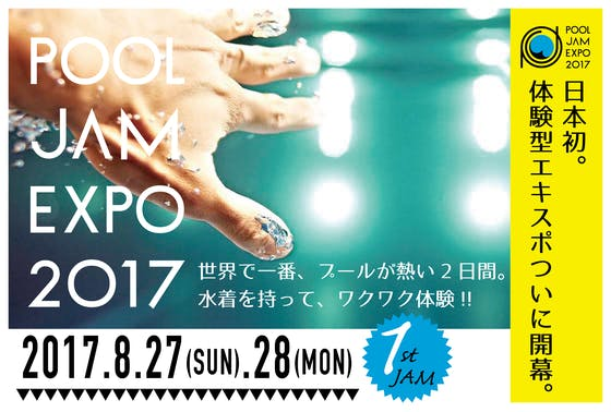 日本初!体験型プールアイテム展覧会で多くの人にプールの未来を感じて欲しい!