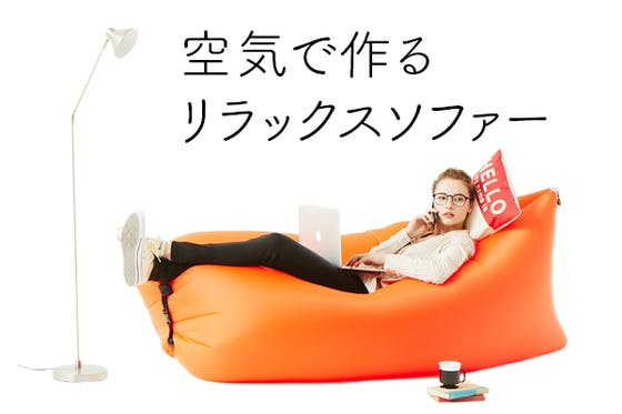 お値段以上の心地良さ、累計売上3000個達成記念!!