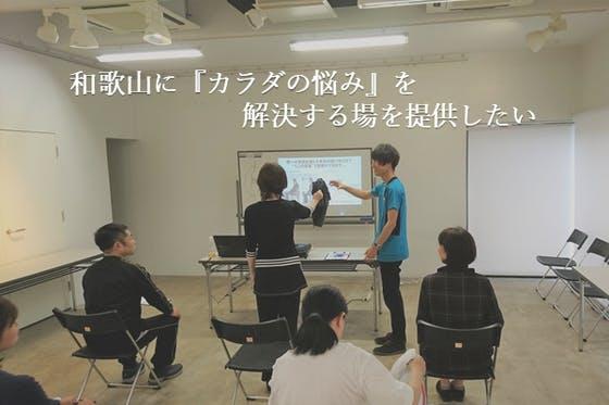 カラダに関する悩みを解消する場を和歌山に提供したい!