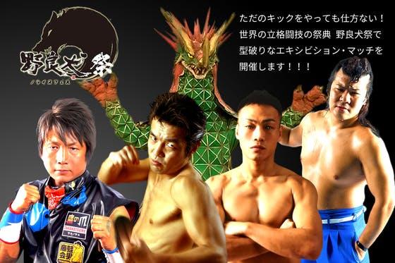 小林聡が主催の世界の立ち技格闘技祭典「野良犬祭」で型破りなEXマッチを開催したい