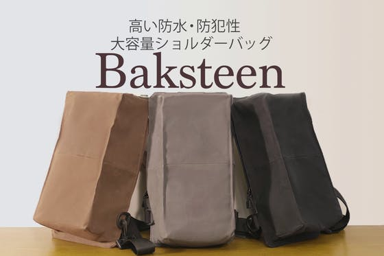 防水防犯機能搭載の帆布ショルダーバッグ Baksteen 「バクスティーン」