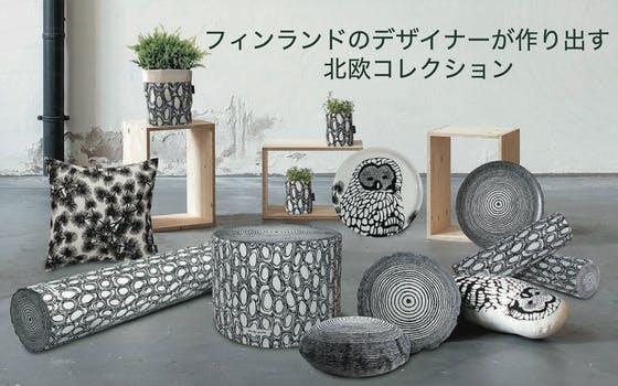 【日本初上陸!】森と湖に囲まれた神秘の国、フィンランドのデザイナーによる北欧雑貨