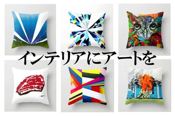 インテリアにアートを!ジャパンクオリティの高品質な素材と縫製のアートクッション