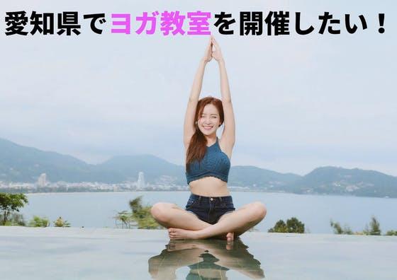 愛知県でヨガ教室を開催したい!