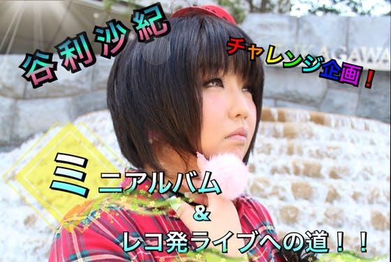谷利沙紀チャレンジ企画!初ミニアルバム&レコ発ライブへの道!