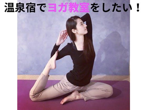 温泉宿でヨガ教室をしたい!