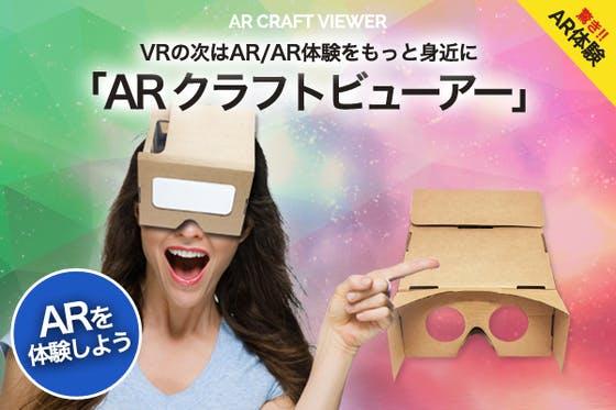 VRの次はコレ!「ARクラフトビューアー」で、ARを身近に感じてもらいたい!