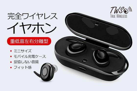 Bluetooth イヤホン ワイヤレス 左右分離型 片耳 両耳とも対応