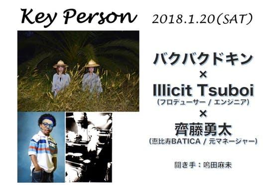 バクバクドキン×Illicit Tsuboi×齊藤勇太「KeyPerson」
