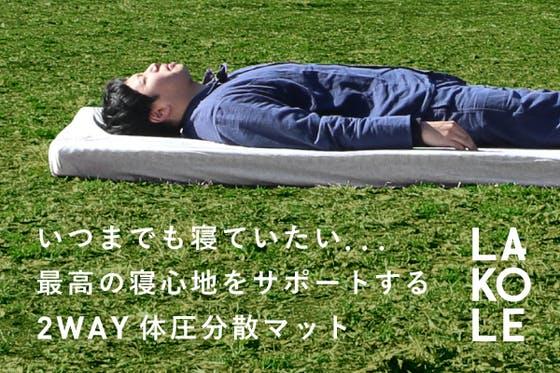 いつまでも寝ていたい...最高の寝心地をサポートするマットを開発しました!