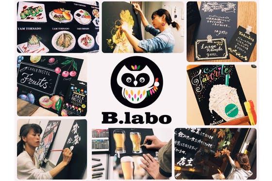 「描く」を仕事にしよう☆手描きアートを楽しむ5日間!黒板専科のビーラボアカデミー