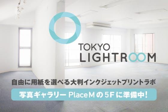 自由に用紙を選べるデジタルプリントラボ TokyoLightroom