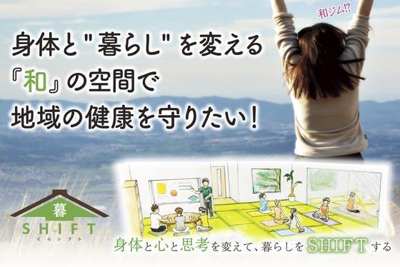 """身体と""""暮らし""""を変える『和』の空間で、地域の健康を守りたい!"""