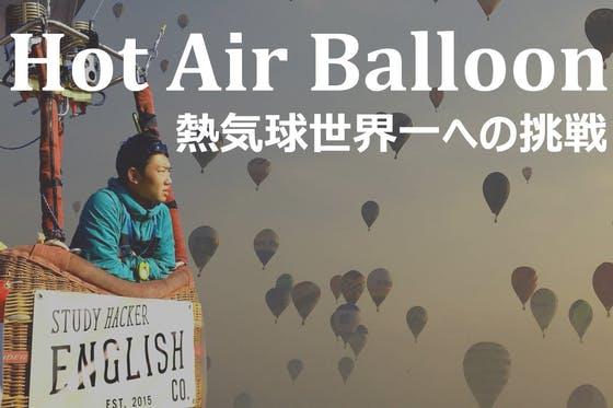 熱気球競技の世界一をかけた戦いに挑戦!!~若い力で世界の頂へ~