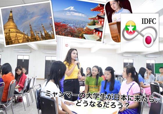 ミャンマーの学生を日本へ招待し、 自国では得られない学びと経験を提供したい