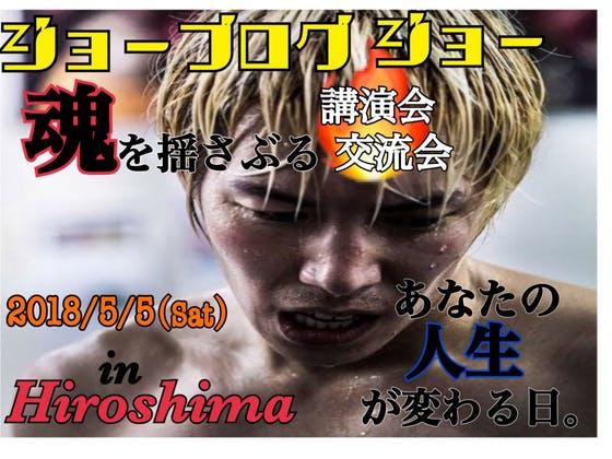 ジョーブログ ジョー 講演会+交流会を広島で無料開催したい!