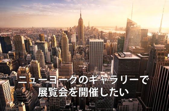 ニューヨークのギャラリーで展覧会を開催したい!