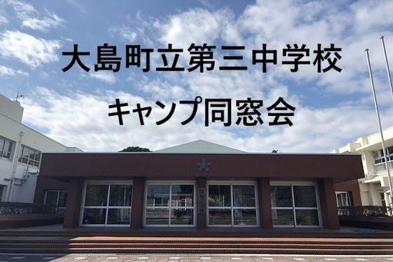 大島町立第三中学校 キャンプ同窓会(S55-56) - CAMPFIRE (キャンプ ...