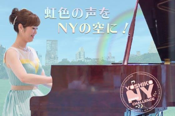 虹色の声をNYの空に!明日に向かって再び歩き始めた癒し系シンガーソングライター♪