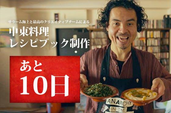 """最高のクリエイティブチームで日本語""""初""""オールカラー「中東料理レシピ」書籍化"""