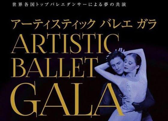 世界最高クラスのバレエを日本に届けたい!! アーティスティック バレエ ガラ