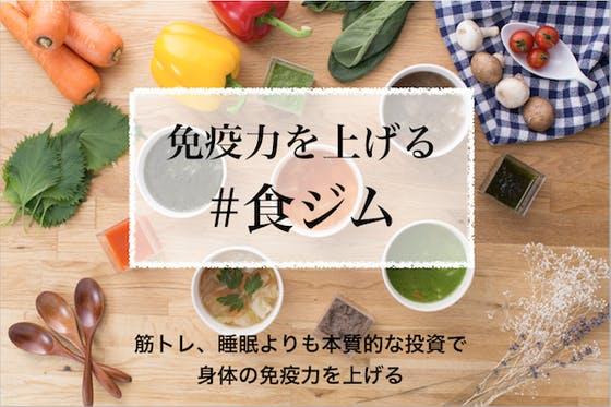 【社会人へ】仕事の効率をあげる?!100%野菜だけで作った野菜スープを届けたい