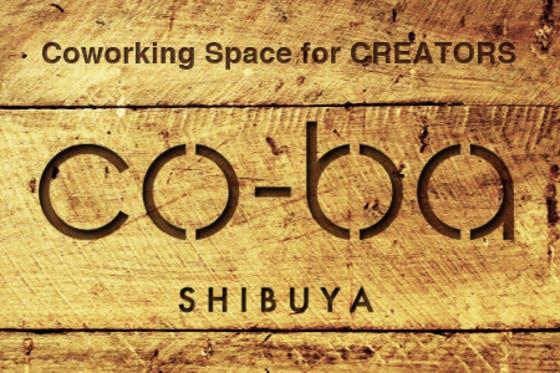 クリエイターのためのCoworking Space【co-ba】を渋谷につくる!「co-ba」プロジェクト