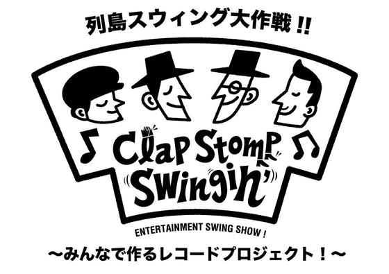 SwingJazzの楽しさを日本中に伝えたい!みんなで作るレコードプロジェクト!
