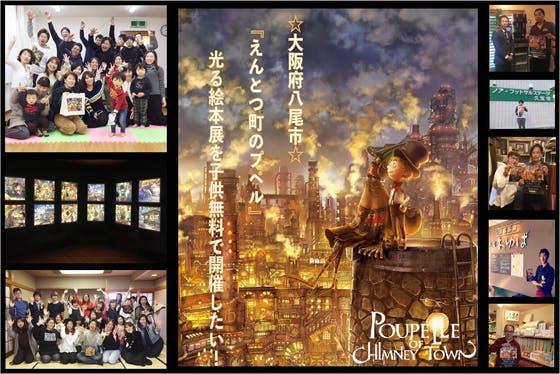 大阪・八尾市☆ 『えんとつ町のプペル』光る絵本展を子供たちに無料で届けたい。