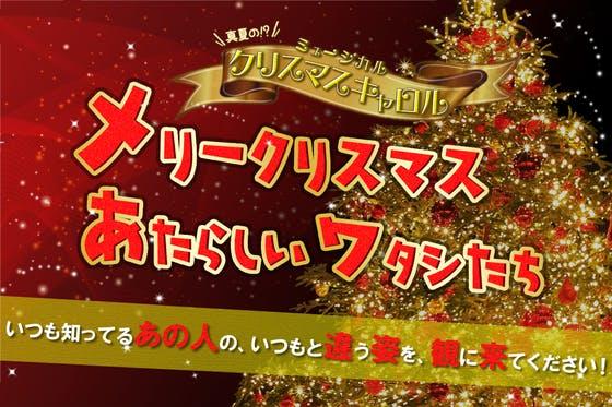 ホリエモンが主演した伝説のミュージカルを、チケット代無料で上演したい!!