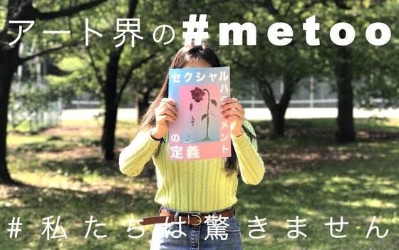 アート界の #metoo「#私たちは驚きません」を広めて、セクハラをなくしたい