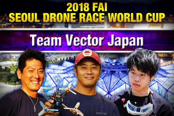 ドローンレース世界大会に日本代表チームで出場!応援よろしくお願いします✊