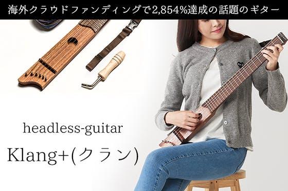 ヘッドレスギター【Klang+(クラン)】日本上陸!! - CAMPFIRE ...