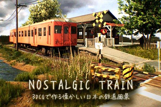 NOSTALGIC TRAIN - UE4で作る鉄道のある田舎の風景 - CAMPFIREコミュニティ