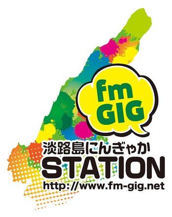 fmGIG淡路島にんぎゃかSTATION開局資金のお願い